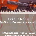 Ελληνικό τραγούδι στο «Νικόδημο» με το Trio Chord