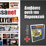 Διαβάστε στη larissanet: Ενίσχυση της επιχειρηματικότητας