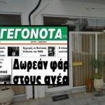 «Λουκέτο» σε εφημερίδα 34 ετών