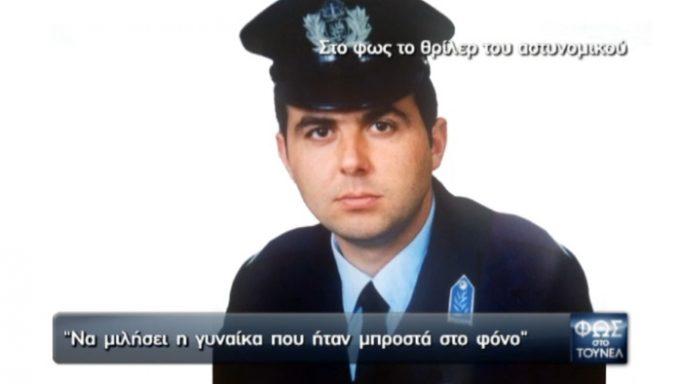 Νέα στοιχεία στο θρίλερ με τον αστυνομικό που βρέθηκε νεκρός