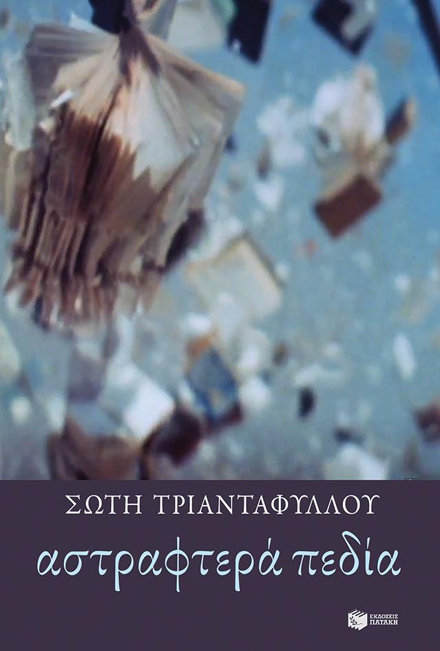 astraftera-pedia-soti-triantafyllou
