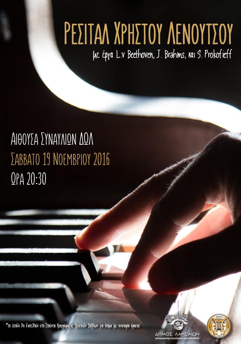 Ρεσιτάλ πιάνου του Χρήστου Λενούτσου στο ΔΩΛ
