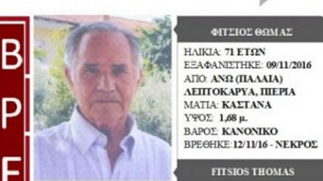 Νεκρός σε ρέμα εντοπίστηκε 71χρονος