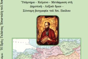 Η προς Γαλάτας Επιστολή του Αποστόλου Παύλου