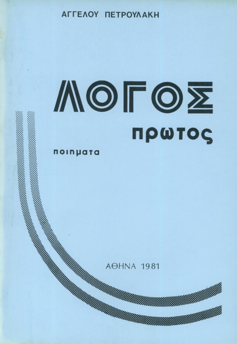 logos-protos