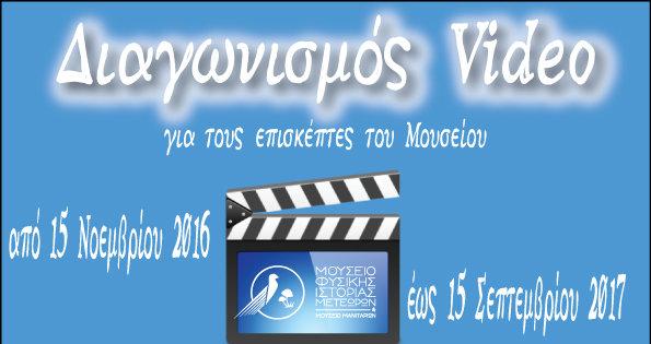 Διαγωνισμός video από το Μουσείο Φυσικής Ιστορίας Μετεώρων