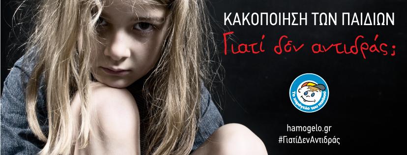 Εκδήλωση ενάντια στην κακοποίηση των παιδιών