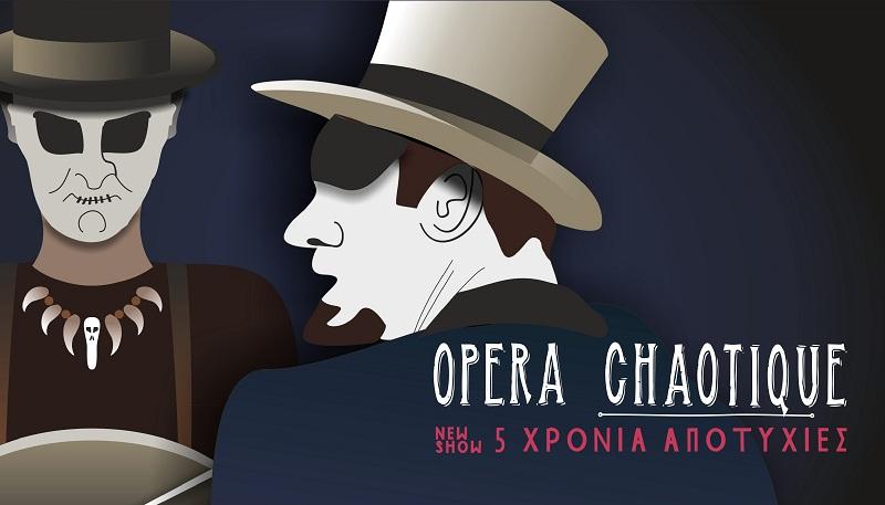 Opera Chaotique-5 Χρόνια Αποτυχίες