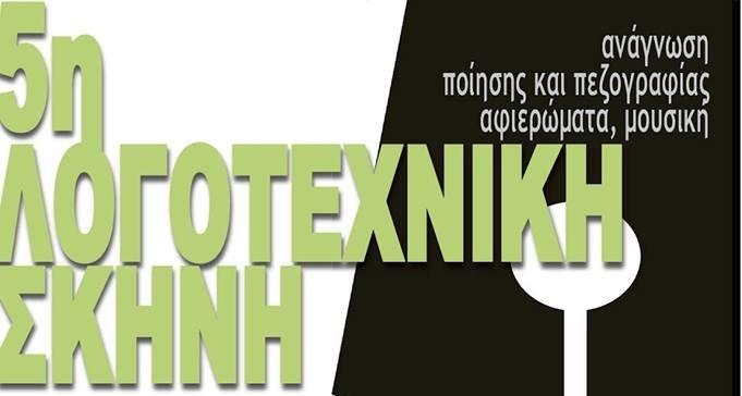 Στη «Λογοτεχνική Σκηνή» Θεσσαλονίκης ο Λαρισαίος Δ. Κρανιώτης