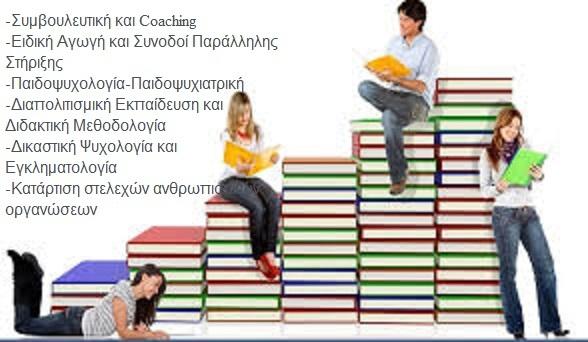 Επαγγελματικά Προγράμματα Ψυχικής και Κοινοτικής Υγείας