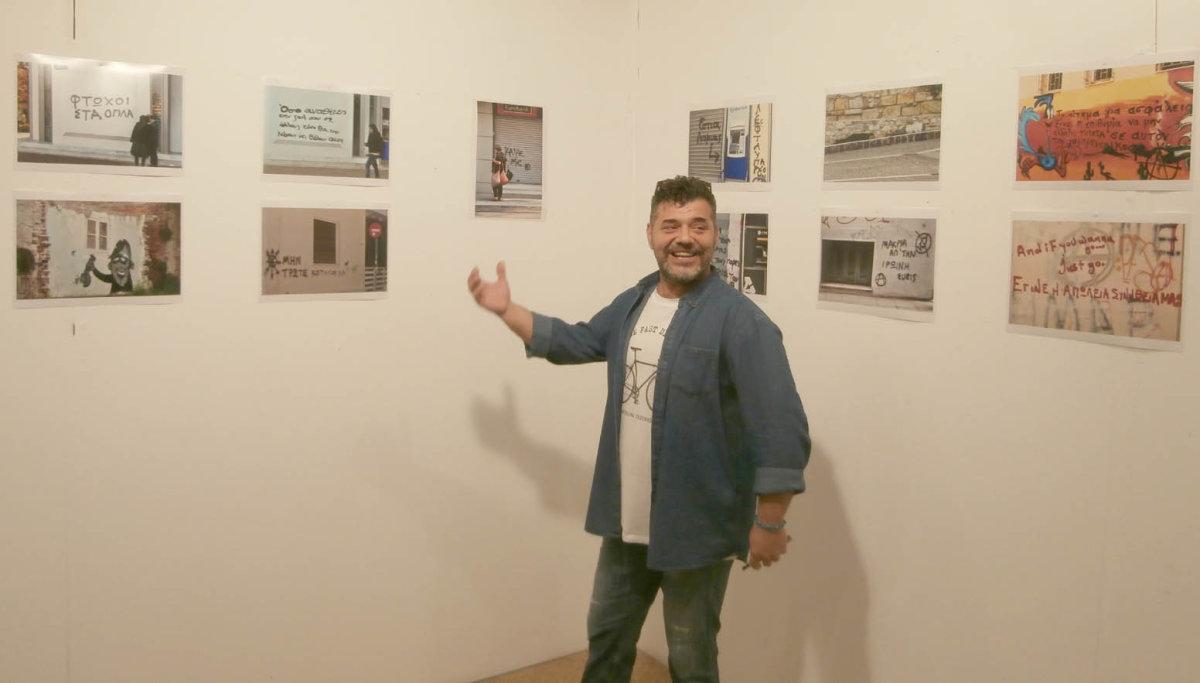 Έκθεση φωτογραφίας του Δ. Καστανάρα