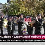 H Στρατιωτική Μπάντα στην κεντρική πλατεία Λάρισας (video)