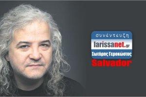 Salvador: Ο γραφίστας είναι δημιουργός…