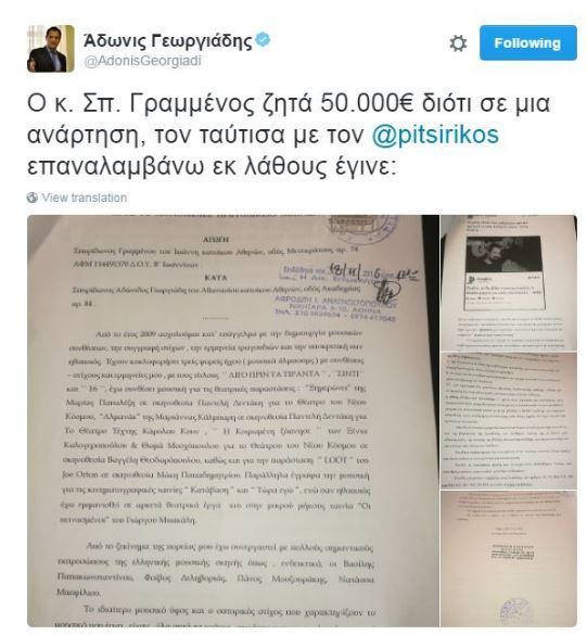 Γεωργιαδης Γραμμενος αγωγη
