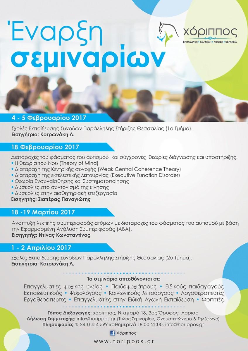 xorippos-seminaria-a4-2016-rgb-144ppi