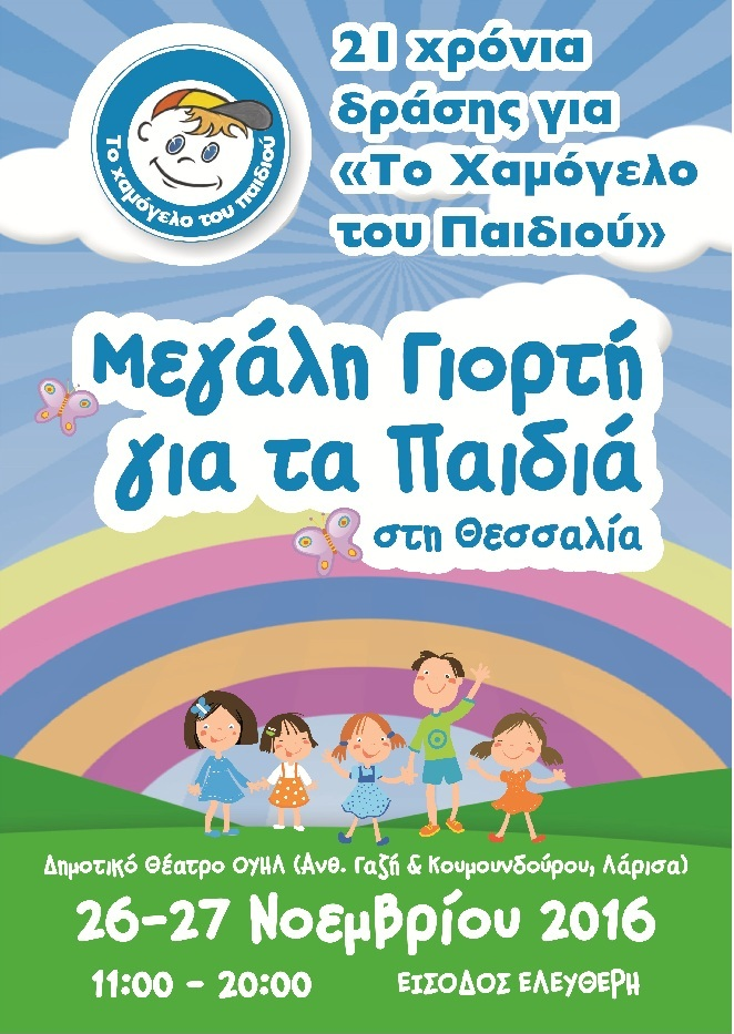 Μεγάλη γιορτή για τα παιδιά στη Θεσσαλία