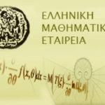 Ενδιαφέρουσα ημερίδα από την Ελληνική Μαθηματική Εταιρεία