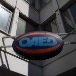 Σήμερα «κλείνουν» οι αιτήσεις για προσλήψεις στον ΟΑΕΔ – Θέσεις και στη Λάρισα