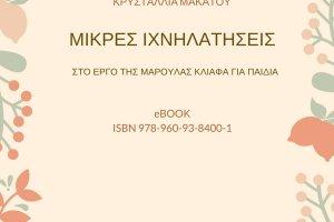 Ένα βιβλίο για τη Μαρούλα Κλιάφα