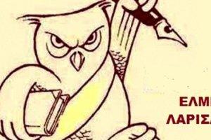 ΕΛΜΕ ν. Λάρισας: Όχι στη μεταστέγαση του Εσπερινού Γυμνασίου Καρδίτσας