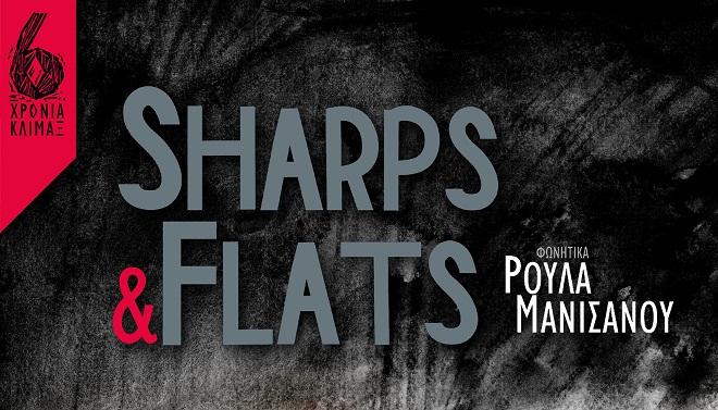 Οι Sharps & Flats και η Ρούλα Μανισάνου live