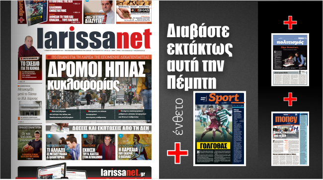 Διαβάστε στη larissanet: «Δρόμοι ήπιας κυκλοφορίας»