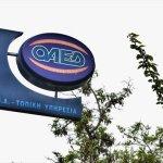 ΟΑΕΔ: Όλη η ανακοίνωση για τις 478 προσλήψεις – Θέσεις και στη Λάρισα