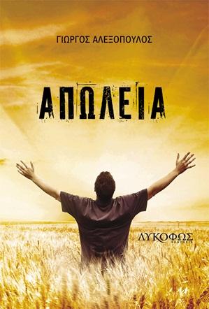 apoleia-1