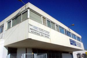 1ο ΙΕΚ Λάρισας: Αιτήσεις για το «Πρόγραμμα Μαθητείας»
