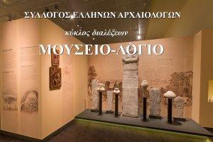 Διάλεξη για το Διαχρονικό Μουσείο Λάρισας