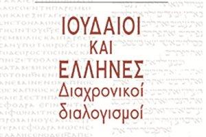 «Ιουδαίοι και Έλληνες. Διαχρονικοί διαλογισμοί» στο ΟΥΗΛ