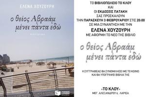 Παρουσιάζεται στη Λάρισα το νέο βιβλίο της Έλενας Χουζούρη