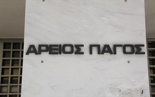 Άρειος Πάγος: Προκαταρκτική έρευνα για το πρωτοσέλιδο της «Ελεύθερης Ώρας»