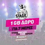 CU ONSTAGE Week: Alternative Edition live & 1GB δωρεάν