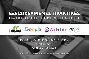 Εκδήλωση για τις online κρατήσεις