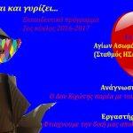 Απόκριες στο Ινστιτούτο των Ελληνικών Μύλων