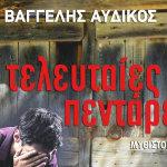 «Οι τελευταίες πεντάρες» του Βαγγέλη Αυδίκου στη Λάρισα