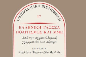«Ελληνική Γλώσσα, Πολιτισμός και Μέσα Μαζικής Επικοινωνίας»