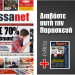 Διαβάστε στη larissanet: «Έως 70% επιδότηση»