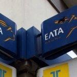 Προσλήψεις στα ΕΛΤΑ που εδρεύουν στη Λάρισα