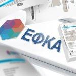 ΕΦΚΑ: Σε ποιες κατηγορίες ασφαλισμένων θα παραταθεί η καταβολή εισφορών