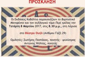 Εκδόσεις Κοβάλτιο: «Περί τρέλας» και «Βορτιστικό Μανιφέστο» στη Λάρισα