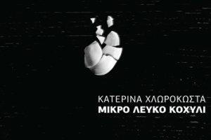 «Μικρό Λευκό Κοχύλι» στον Μύλο του Παππά