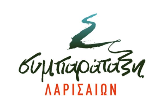 Νέα ημερομηνία για την εκδήλωση της «Συμπαράταξης Λαρισαίων»