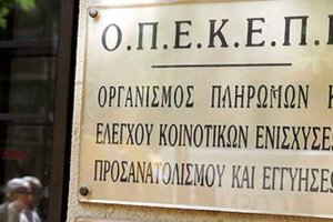Πληρωμές 54,7 εκατ. ευρώ από τον ΟΠΕΚΕΠΕ
