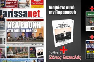 Διαβάστε στη larissanet: Nέα εποχή στα online media