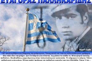Ο αθάνατος ήρωας Ευαγόρας Παλληκαρίδης