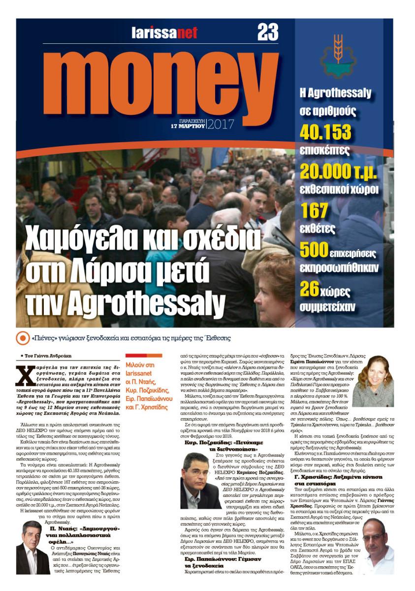 23_money_1h.indd