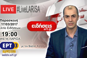 Σήμερα οι Ειδήσεις της ΕΡΤ3 από τη Λάρισα