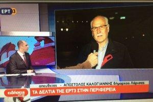 Δελτίο ειδήσεων της ΕΡΤ3 με φόντο το Αρχαίο Θέατρο